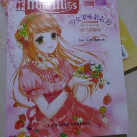 小小姐首创果味杂志书:甜心草莓号(两本)