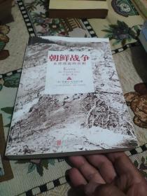 朝鲜战争:未曾透露的真相  (上册)