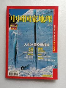 中国国家地理【2011年1月份】冰川人生 专辑   附赠地图一张