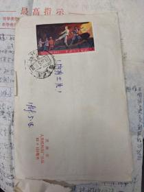 文革实寄封(毛主席语录信封、贴革命现代京剧《白毛女》8分邮票、含毛主席语录标准信纸书写原信见图)