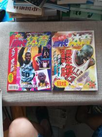当代体育1998年4.6期,总第192 .194期(内附球星卡)