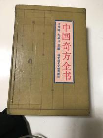 中国奇方全书