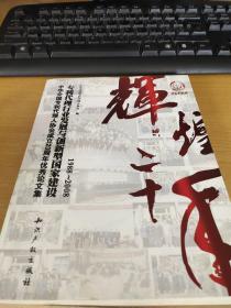 专利代理展与创新型国家建设:中华全国代理人协会成立20周年优秀论文集:1988-2008