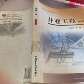 井巷工程(第3版)