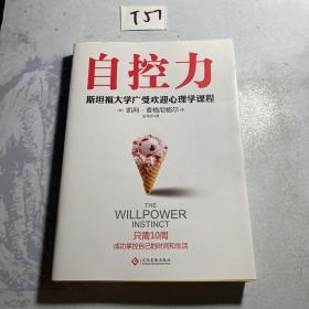 自控力 斯坦福大学广受欢迎心理学课程 (新版)