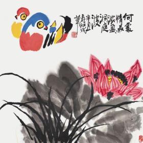 保真字画庄寿红