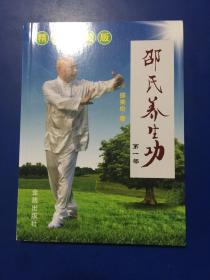 邵氏养生功·第一部