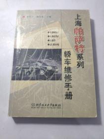 上海帕萨特系列轿车维修手册