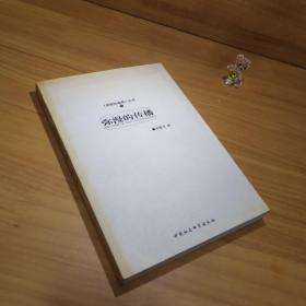 弥漫的传播:《思想的境界》丛书