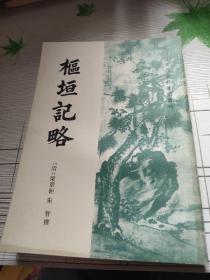 清代史料笔记丛刊:枢垣记略