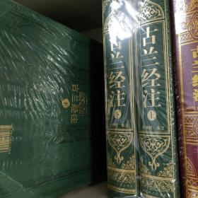 古兰经注 上下册精装全新