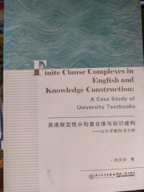英语限定性小句复合体与知识建构:以大学教科书为例(英文版)