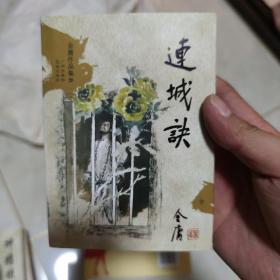 连城诀:口袋本金庸作品集 20