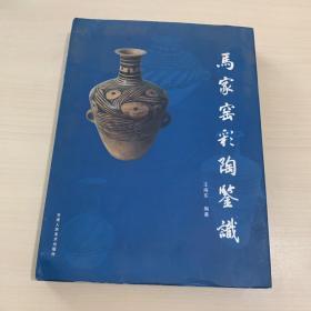 马家窑彩陶鉴识