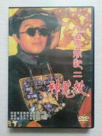 鹿鼎记之神龙教(特价.先到先得) DVD-9