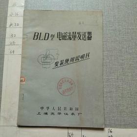 BLD型电磁流量发送器安装使用说明书