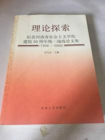 理论探索:纪念河南省社会主义学院建院50周年统一战线论文集(1958-2008)
