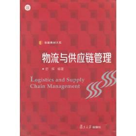 信毅教材大系:物流与供应链管理❤ 舒辉 编著 复旦大学出版社9787309111309✔正版全新图书籍Book❤