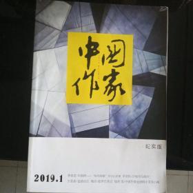 中国作家•纪实版
