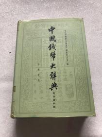 中国钱币大辞典:考古资料编