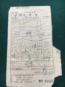 火车票收藏:火车票代用票,广州铁路局北京—邯郸(1988.10.18)