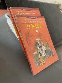封神演义(全三册)