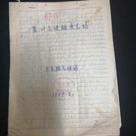 1959年•农业气候调查总结•平邑县气候站 编•手写本!