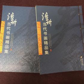漳州当代书画精品集 : 全2册