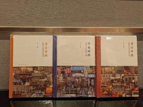 芷兰斋书店寻访三部曲:书店寻踪 书肆寻踪 书坊寻踪(三册合售)