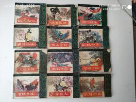 连环画:封神演义1-12册全套