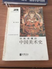 你能读懂的中国美术史