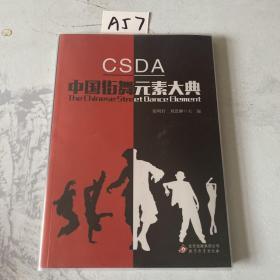 中国街舞元素大典