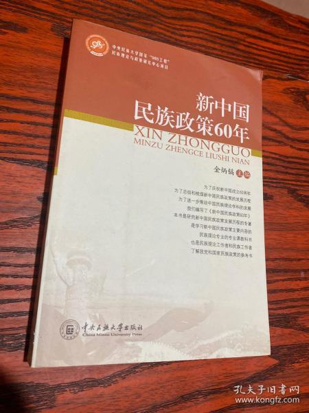 新中国民族政策60年