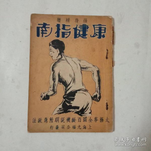 强身补体康健指南(太极拳全图百龄机说明附急救法)