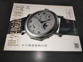 世界腕表杂志 No.24