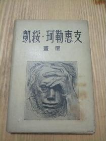 明信片:凯绥珂勒惠支(存23张)