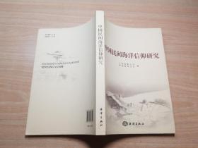 中国民间海洋信仰研究