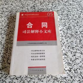 合同司法解释小文库-(05)