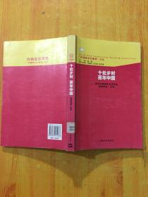十处乡村 百年中国