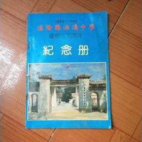 淮阴县渔沟中学建校三百周年纪念册