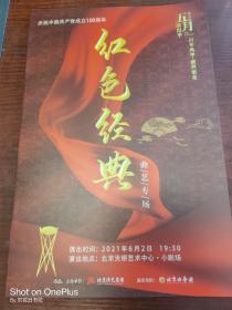 节目单:红色经典·曲艺专场  北京曲艺团 李菁等