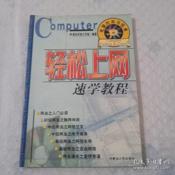 电脑时尚与经典(3):电脑办公速学教程