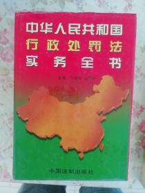 中华人民共和国行政处罚法实务全书