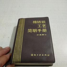 棉纺织工艺简明手册织造部分