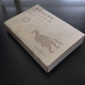 中国经济通史:宋代经济卷 下册