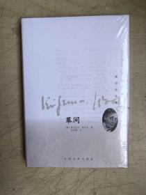 幕间:吴尔夫文集(全新未启封)