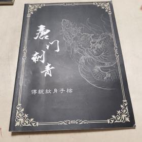 唐门刺青:传统纹身手稿