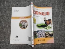 怎样养山羊(第3版)