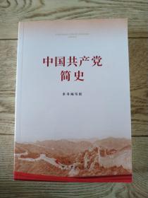 中国共产党简史。