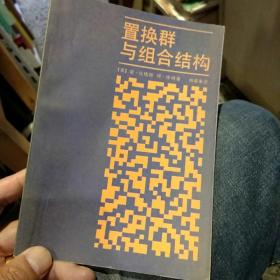 【一版一印】置换群与组合结构  诺.比格斯 阿.怀特 著  北京大学出版社